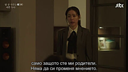 Something in the rain E14 [част 2/2]
