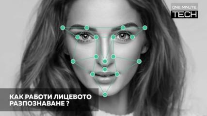 Как работи лицевото разпознаване?