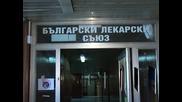 В Пловдив се провежда 56–я извънреден събор на Български лекарски съюз