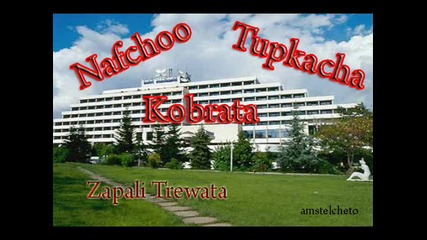 Nafchoo & Tupkacha ft. Kobrata - Zapali Trewata