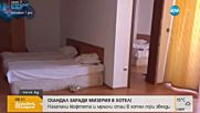 СКАНДАЛ ЗАРАДИ МИЗЕРИЯ В ХОТЕЛ: Нахапани кюфтета и мръсни стаи