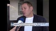 """Обявиха номинациите за """"Драматургия"""" за театралните награди """"Аскеер"""""""