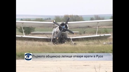 Първото общинско летище отваря врати в Русе
