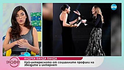 Андреа Банда Банда представя горещите новини от социалните мрежи - На кафе (11.12.2018)