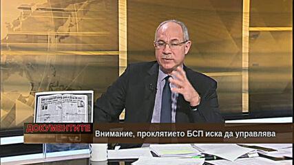 """""""Документите"""" с Антон Тодоров - 27.02.2021 (част 3)"""