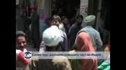 Силен трус разлюля северната част на Индия