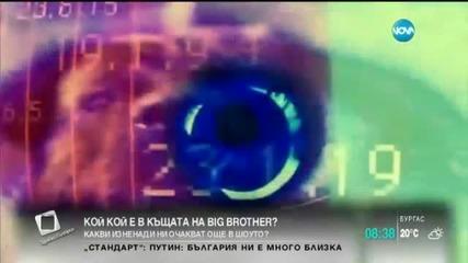 Мира Радева: Липса на любов и тежки комплекси мъчат участниците в Big Brother