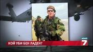 Кой уби Осама Бен Ладен?