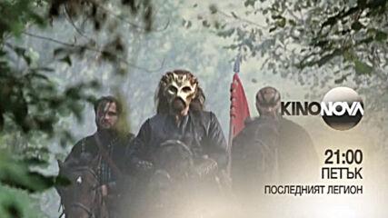 """""""Последният легион"""" на 11 септември, петък от 21.00 ч. по KINO NOVA"""