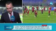 Спортни новини (29.10.2020 - централна емисия)