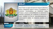 Новините на NOVA (05.05.2021 - централна емисия)