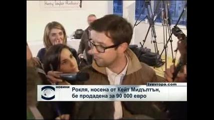 Рокля, носена от Кейт Мидълтън, бе продадена за 90 000 евро
