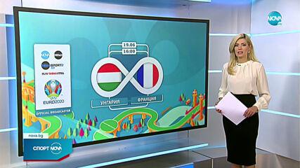 Спортни новини (19.06.2021 - обедна емисия)