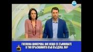 Генка Шекерова се пресмива на зрителите / Господари на ефира