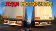 Луди мотористи без грам акъл