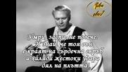 Хамлет - Да Бъдеш Или Да Не Бъдеш (Превод)