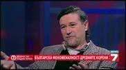Къде се крият корените на българските феномени - Въпрос на гледна точка