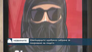Швейцарците одобряват забраната за покриване на лицето