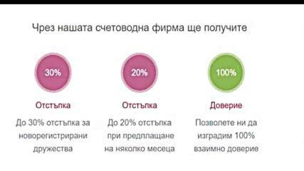 Счетоводни услуги в София от Счетоводна къща Доверие