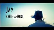 Jay - Най-големият (official video)