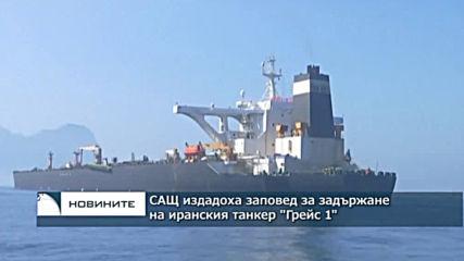 САЩ издадоха заповед за задържане на иранския танкер