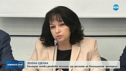 България подготвя позиция по въпроса за зелената сделка на Европа