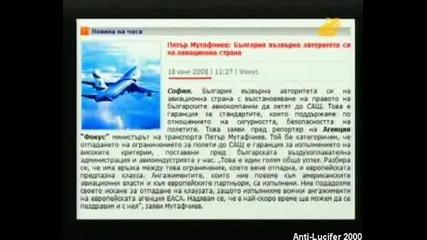 Диагноза и Георги Ифандиев 18.06.2008