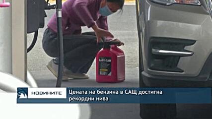 Цената на бензина в САЩ достигна рекордни нива