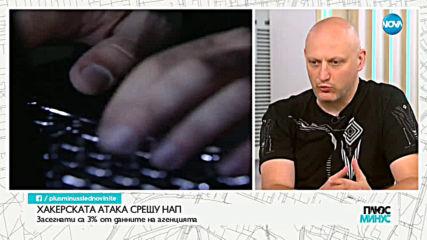 Експерт: Киберсигурността е проблем, който не може да се решава на парче