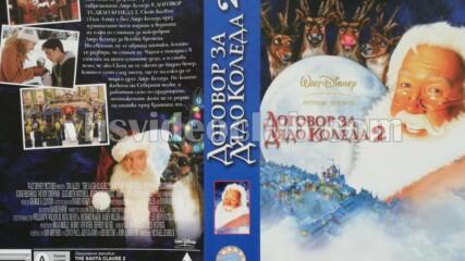 Договор за Дядо Коледа 2 (синхронен екип 1, дублаж на Александра Видео, 2003 г.) (запис)