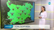 Прогноза за времето (19.01.2021 - сутрешна)
