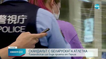 СЛЕД ОКАЗВАНЕ НА НАТИСК: Атлетка от Беларус поиска помощ от МОК в Токио