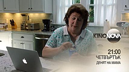 """""""Денят на мама"""" на 12 септември, четвъртък от 21.00 ч. по KINO NOVA"""