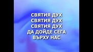 Shalom - O,svyati Dushe