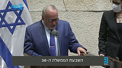 Israel: New ministers in Bennett cabinet sworn in at Knesset