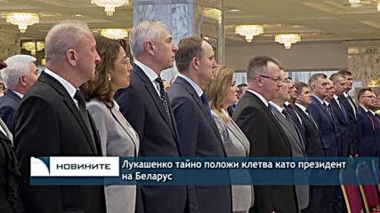 Лукашенко тайно положи клетва като президент на Беларус