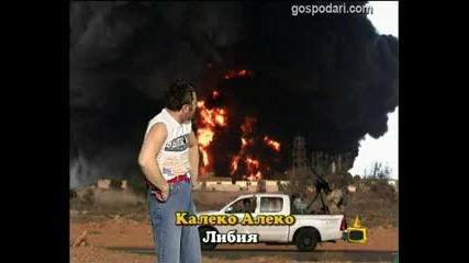 Калеко Алеко в Либия - Много Смях