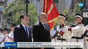Борисов и Заев честват Илинденско-Преображенското въстание