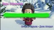 Варя Скрипкина - Маленькой елочке не холодно зимой (бг)