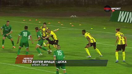 Ботев Враца - ЦСКА на 19 септември, неделя от 18.15 ч. по DIEMA SPORT