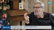Стефан Данаилов на 75 години