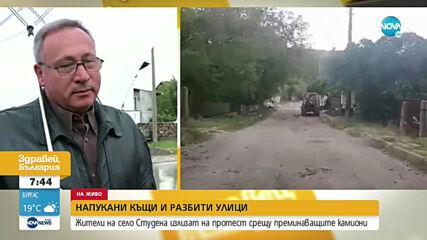 Жители на село Студена излизат на протест срещу преминаващи камиони