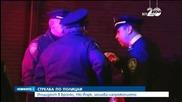 Стрелба по полицаи в Ню Йорк