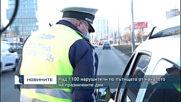 Над 1100 нарушители по пътищата от началото на празничните дни
