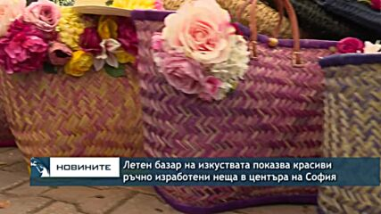 Летен базар на изкуствата показва красиви ръчно изработени неща в центъра на София