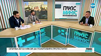 Юлиан Ангелов, ВМРО: Не се обсъждат оставки заради протестите