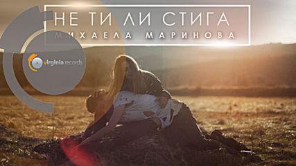 Михаела Маринова - Не ти ли стига (Official HD)