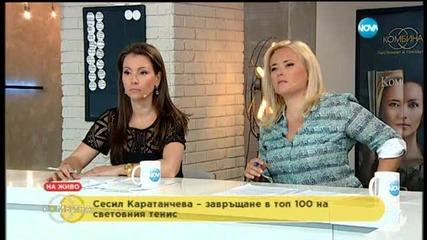 Сесил Каратанчева – завръщане в топ 100 на световния тенис