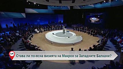 Става ли по-ясна визията на Макрон за Западните Балкани?