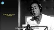 Stratos Dionisiou - Ke pali makgas tha se [превод]